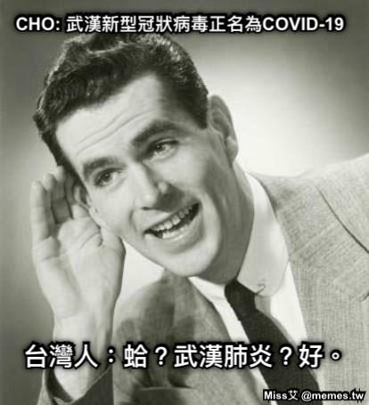 CHO: 武漢新型冠狀病毒正名為COVID-19 台灣人:蛤?武漢肺炎?好。