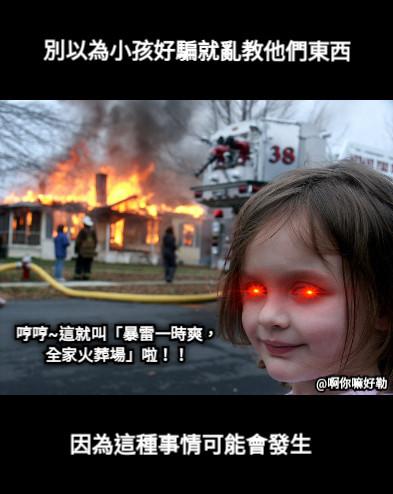 哼哼~這就叫「暴雷一時爽,全家火葬場」啦!! 別以為小孩好騙就亂教他們東西 因為這種事情可能會發生