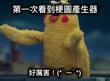 第一次看到梗圖產生器 好厲害!(*゚~゚*)