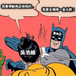 我覺得劉奐廷怪怪的… 我是全場唯一金水欸! 吳浩維 劉奐廷