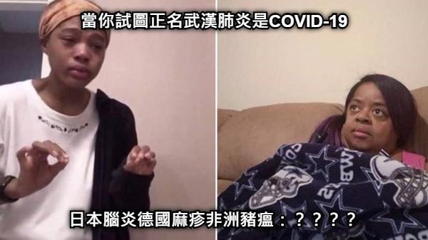 當你試圖正名武漢肺炎是COVID-19 日本腦炎德國麻疹非洲豬瘟:????