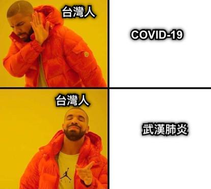 COVID-19 武漢肺炎 台灣人 台灣人
