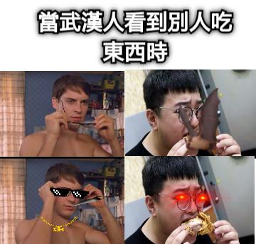 當武漢人看到別人吃東西時