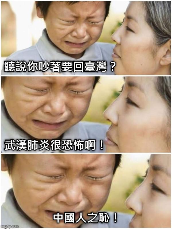 聽說你吵著要回臺灣? 武漢肺炎很恐怖啊! 中國人之恥!