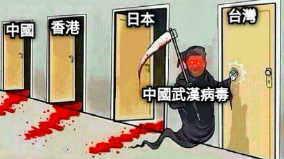 中國 香港 日本 台灣 中國武漢病毒