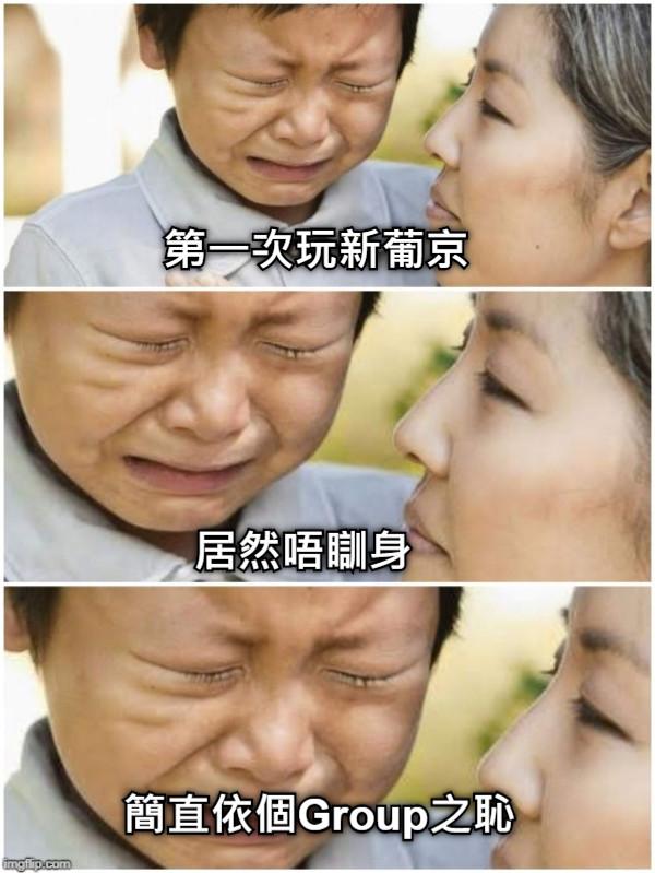 第一次玩新葡京 居然唔瞓身 簡直依個Group之恥