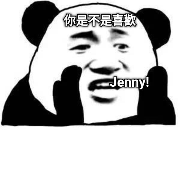 你是不是喜歡 Jenny!