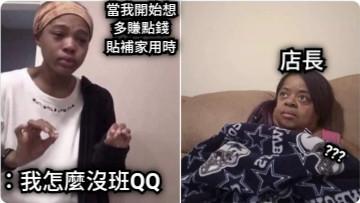 當我開始想 多賺點錢 貼補家用時 店長 :我怎麼沒班QQ ???