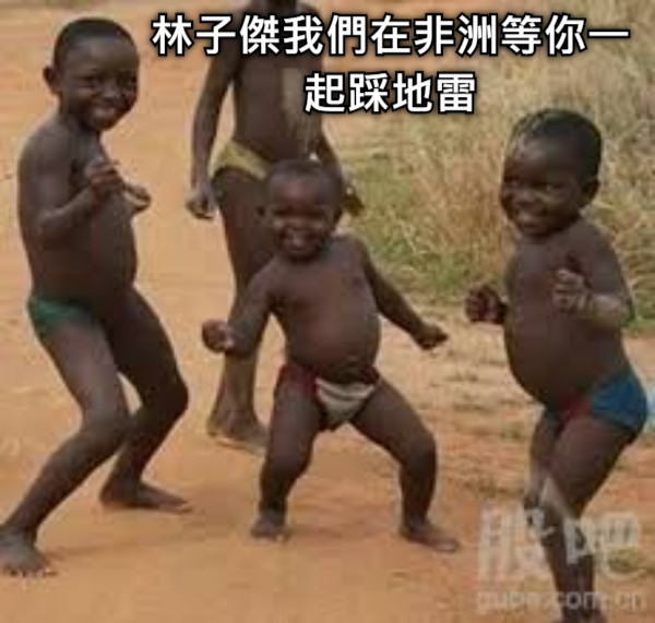 林子傑我們在非洲等你一起踩地雷