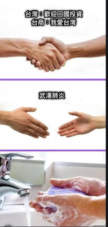 台灣:歡迎回國投資 台商:我愛台灣 武漢肺炎