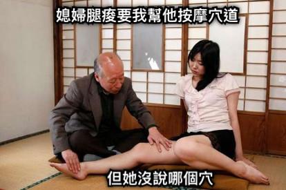 媳婦腿痠要我幫他按摩穴道 但她沒說哪個穴