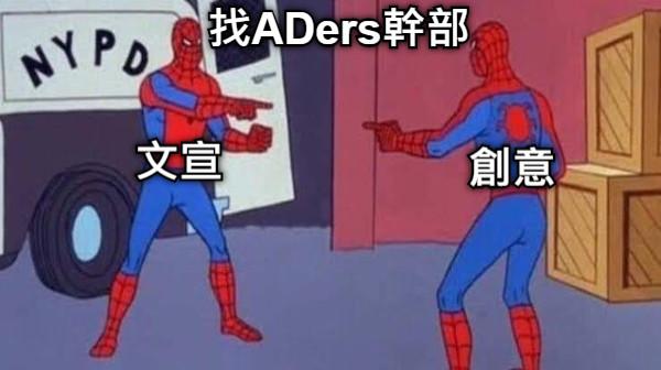 創意 文宣 找ADers幹部