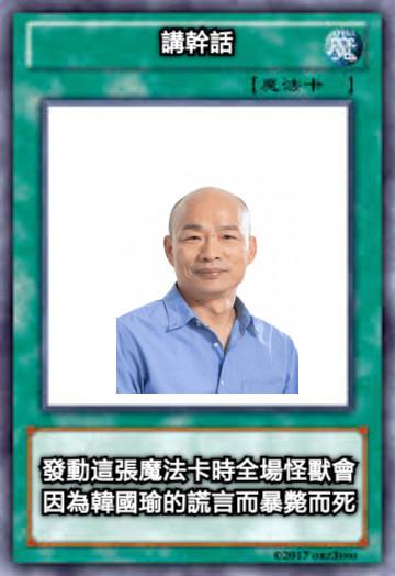 講幹話 發動這張魔法卡時全場怪獸會因為韓國瑜的謊言而暴斃而死