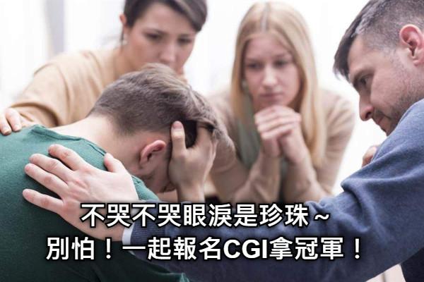 不哭不哭眼淚是珍珠~ 別怕!一起報名CGI拿冠軍!