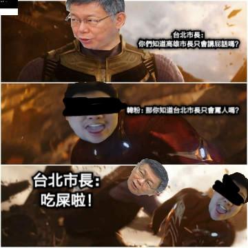 台北市長: 你們知道高雄市長只會講屁話嗎?   韓粉:那你知道台北市長只會罵人嗎? 台北市長: 吃屎啦!