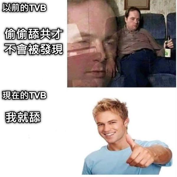 以前的TVB 現在的TVB 偷偷舔共才不會被發現 我就舔