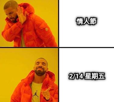 情人節 2/14 星期五