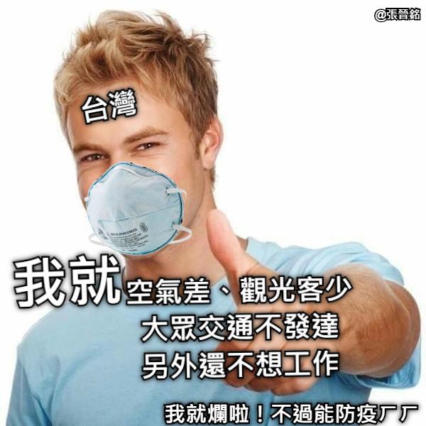 台灣 空氣差、觀光客少 大眾交通不發達 另外還不想工作 我就 我就爛啦!不過能防疫ㄏㄏ