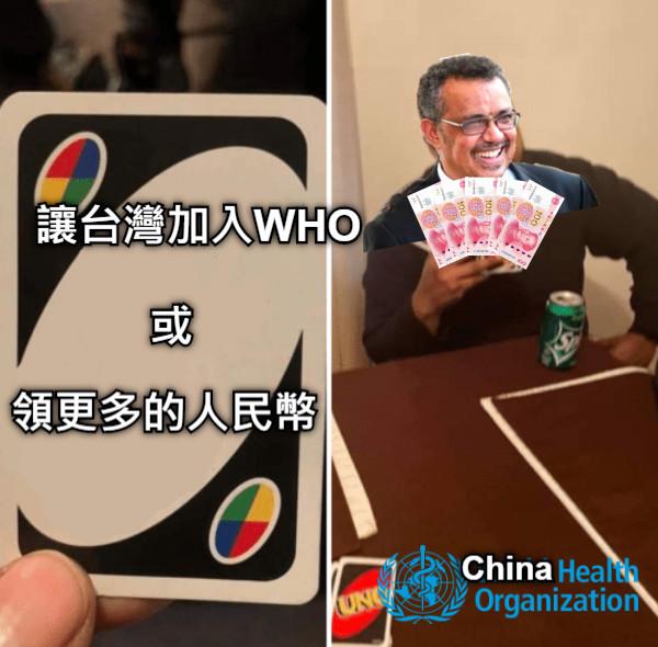 讓台灣加入WHO 或 領更多的人民幣 China