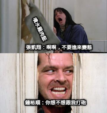 噴水雞肉飯 張凱翔:啊啊,不要進來變態 鍾裕順:你想不想跟我打砲