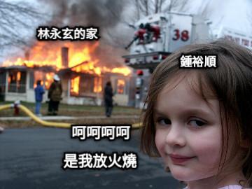 林永玄的家 鍾裕順 呵呵呵呵 是我放火燒