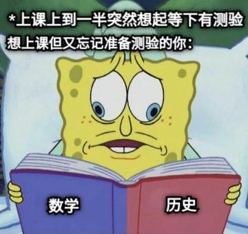*上课上到一半突然想起等下有测验 想上课但又忘记准备测验的你: 历史 数学