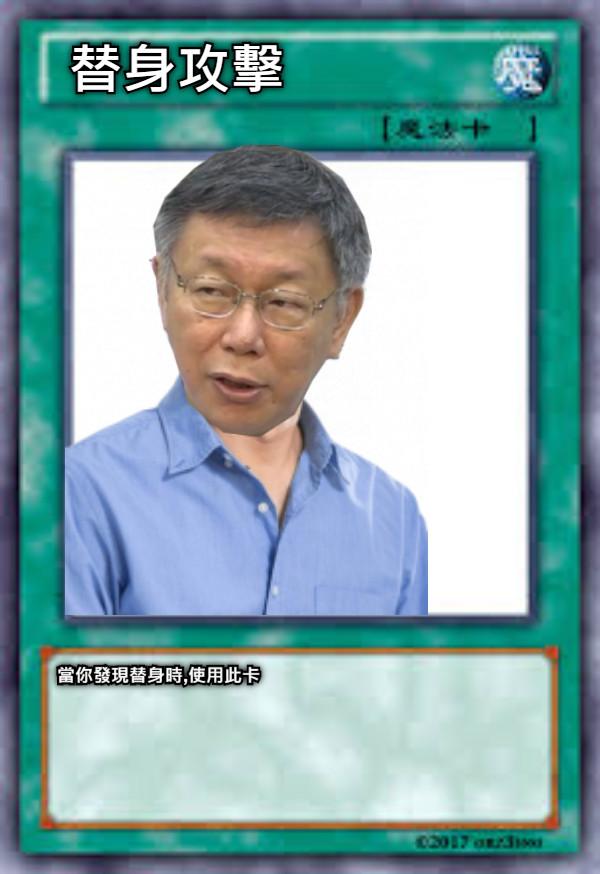 替身攻擊 當你發現替身時,使用此卡