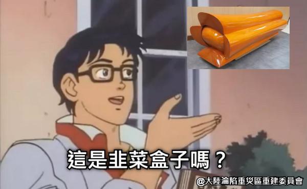 這是韭菜盒子嗎? 支那人