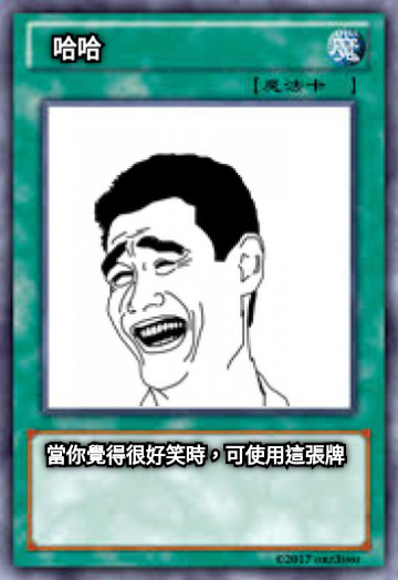 哈哈 當你覺得很好笑時,可使用這張牌