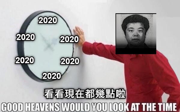 看看現在都幾點啦 2020 2020 2020 2020 2020 2020 2020