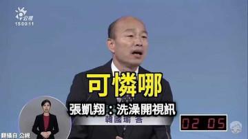 張凱翔:洗澡開視訊