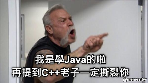 我是學Java的啦 再提到C++老子一定撕裂你