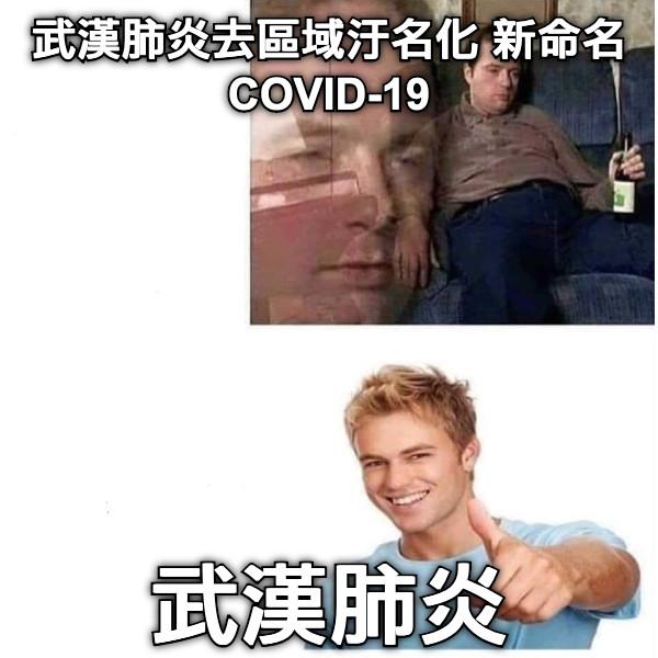 武漢肺炎去區域汙名化 新命名COVID-19 武漢肺炎