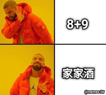 8+9 家家酒