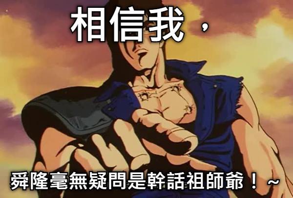 相信我, 舜隆毫無疑問是幹話祖師爺!~
