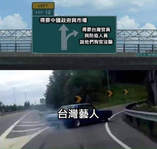 得罪中國政府與市場 得罪台灣官員 與防疫人員 說他們狗官沒腦 台灣藝人