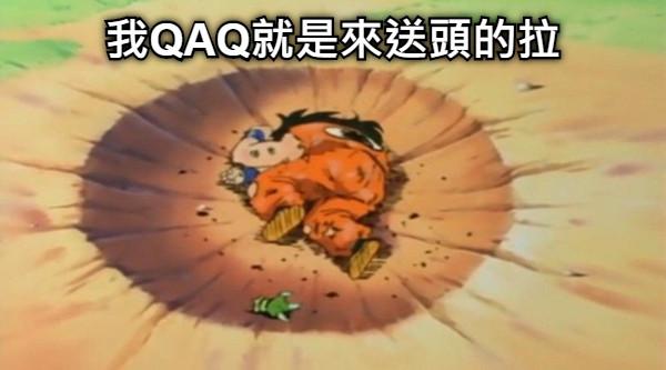 我QAQ就是來送頭的拉