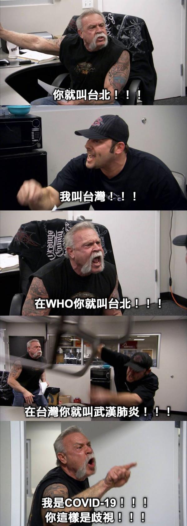 你就叫台北!!! 我叫台灣!!! 在WHO你就叫台北!!! 在台灣你就叫武漢肺炎!!! 我是COVID-19!!! 你這樣是歧視!!!
