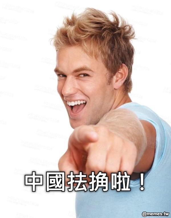 中國抾捔啦!