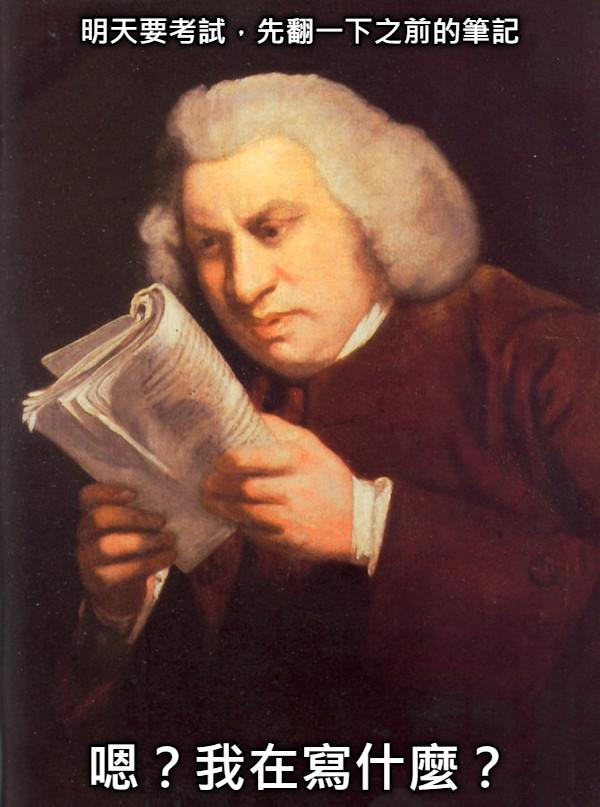 明天要考試,先翻一下之前的筆記 嗯?我在寫什麼?