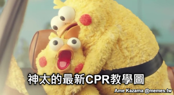 神太的最新CPR教學圖