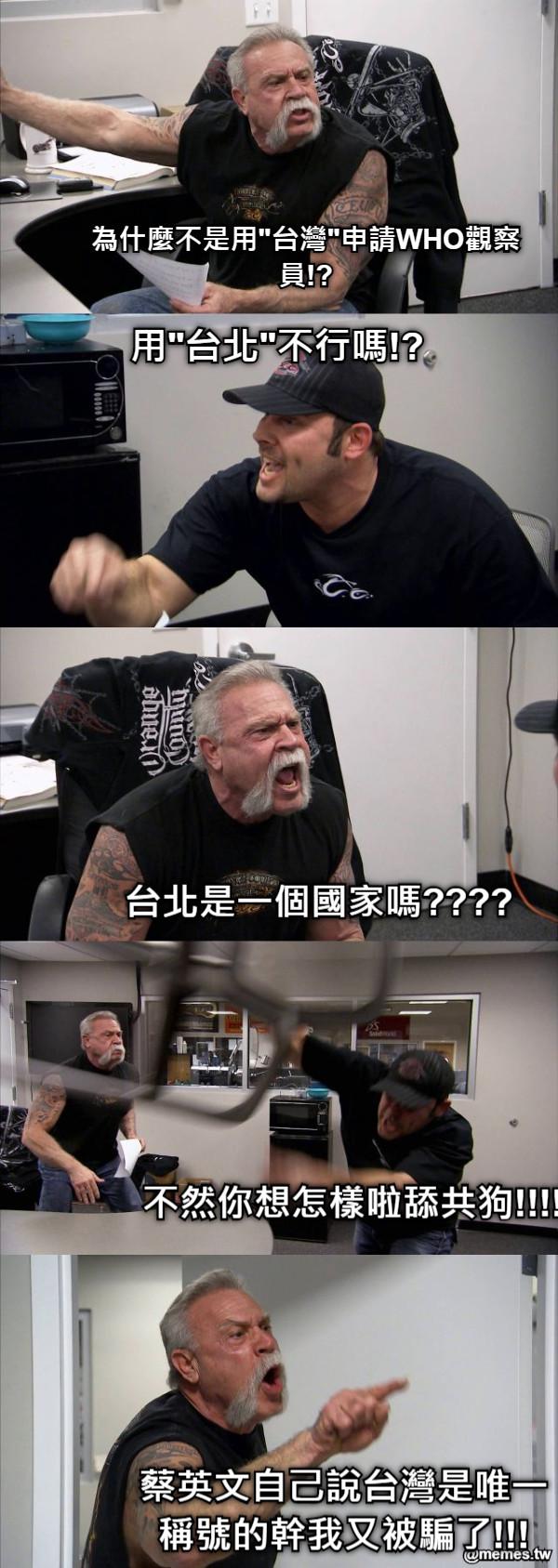 """為什麼不是用""""台灣""""申請WHO觀察員!? 用""""台北""""不行嗎!? 台北是一個國家嗎???? 不然你想怎樣啦舔共狗!!!! 蔡英文自己說台灣是唯一稱號的幹我又被騙了!!!"""