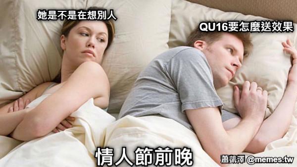 她是不是在想別人 QU16要怎麼送效果 情人節前晚