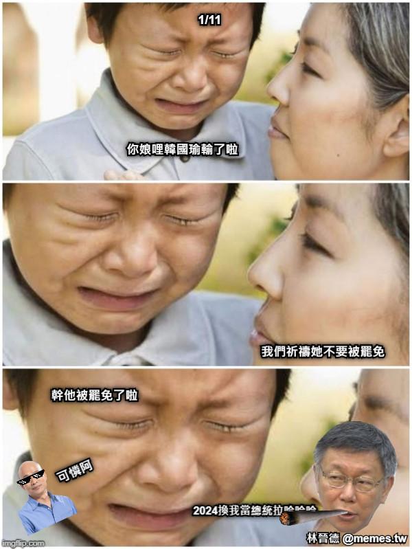 1/11        你娘哩韓國瑜輸了啦 我們祈禱她不要被罷免 幹他被罷免了啦 可憐阿 2024換我當總統拉哈哈哈