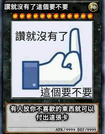 讚就沒有了這個要不要 有人放你不喜歡的東西就可以付出這張卡