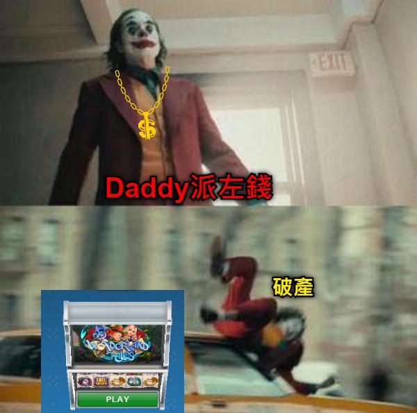Daddy派左錢  破產