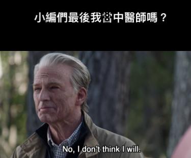 小編們最後會當中醫師嗎? 我: