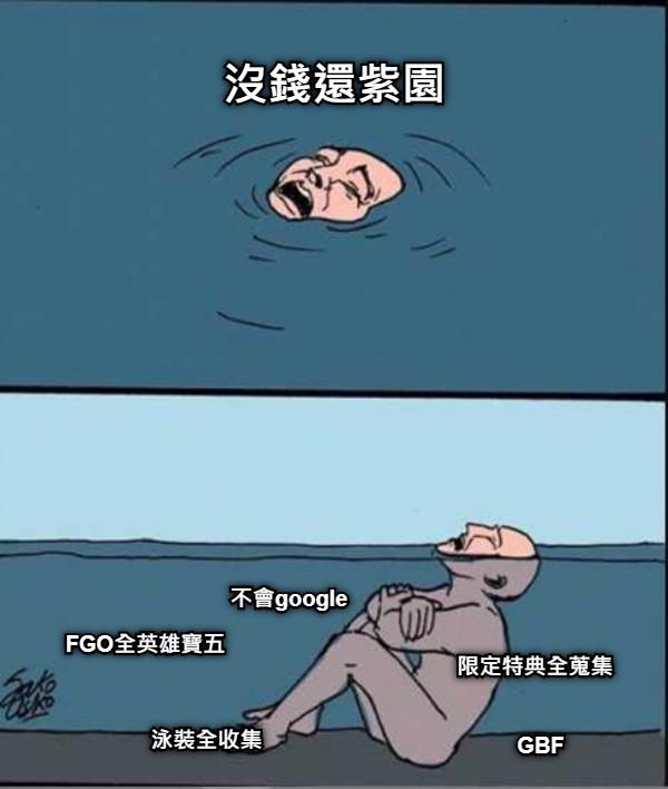 沒錢還紫園 FGO全英雄寶五 泳裝全收集 限定特典全蒐集 不會google GBF