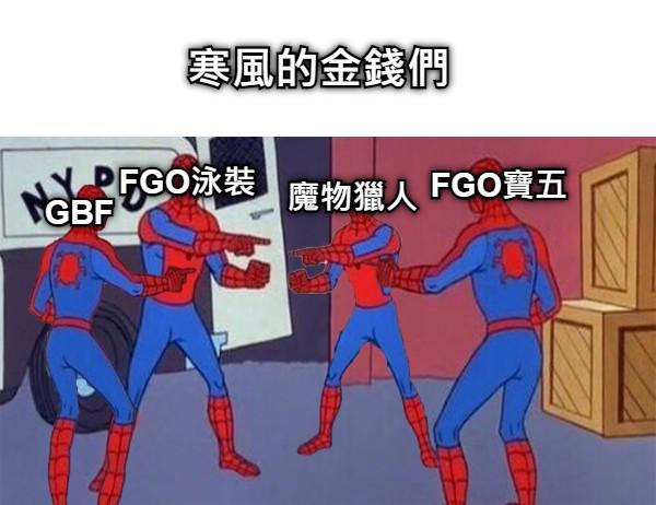 寒風的金錢們 FGO泳裝 魔物獵人 FGO寶五 GBF