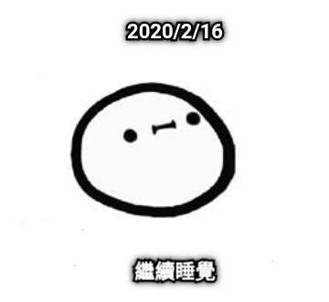 2020/2/16 繼續睡覺
